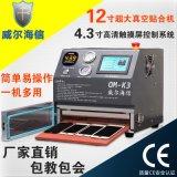 威尔海信OM-K3压屏机真空贴合机OCA干胶贴合机除胶机除泡机分离机