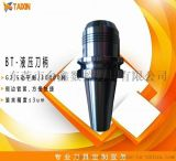 优势批发BT30/BT40/BT50液压刀柄