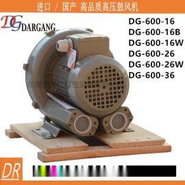 DG-600-16(HB-529)台湾达纲DARGANG高压鼓风机