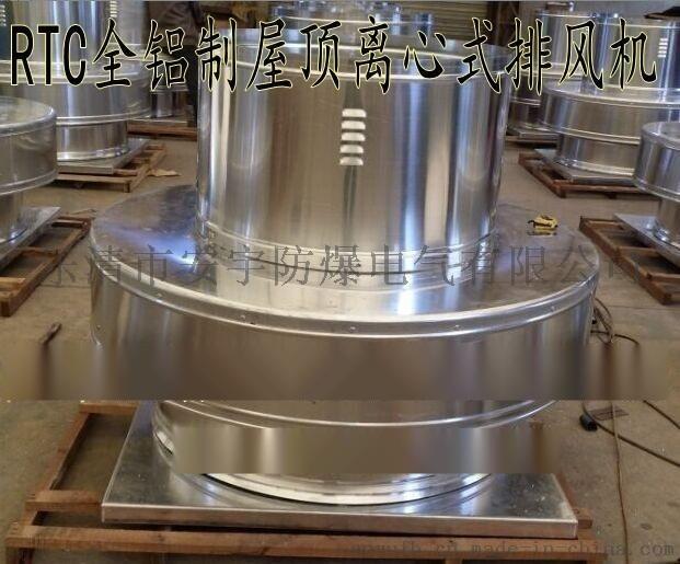 RTC-500D6-0.55-GT鋁製離心式屋頂排風機0.55KW/380V