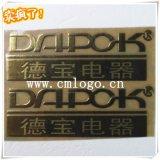 供應電器金色純鎳標牌 超薄分體自粘銘牌 logo定製
