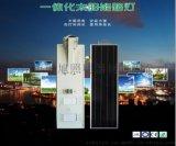 60W3-4米太陽能一體化路燈LEDl路燈太陽能一體燈新農村路燈
