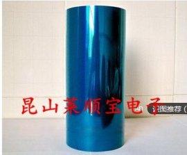 蓝色PET保护膜 硅胶蓝色PET保护膜