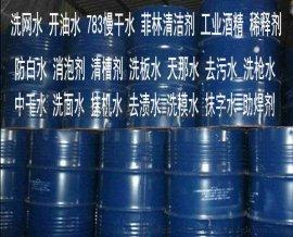 东莞毅洋公司生产甲醇工业酒精99.99联系13316682198梁生