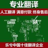 翻译 翻译公司 专业翻译 中英翻译 英中翻译 翻译服务 英语翻译 英文翻译