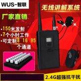 2.4g讲解器 无线语音对讲系统 同声传译系统 无线接收耳机