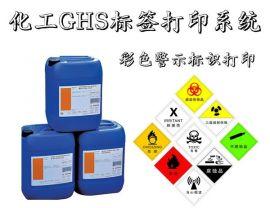 化工GHS彩色标签打印系统