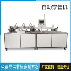 全自动穿管机非标自动化设备穿管机厂家定制