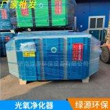 光氧淨化器 uv光氧催化 光氧廢氣處理環保設備 異味處理設備