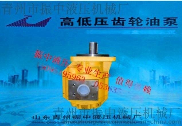 山东振中液压机械CBG2073中高压齿轮油泵