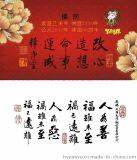 2015年佛佛教修行台历/寿康宝鉴戒期/禅语山水画
