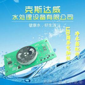 克斯达威 家用纯水机配件 净水器苹果壳LED圆屏电路板 电脑板