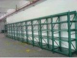 重力型模具架 安全模具架