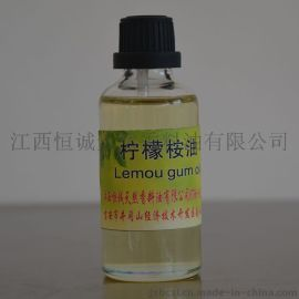专业厂家生产柠檬桉植物提取物柠檬桉油99.9%