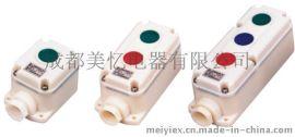 LA5821系列防爆防腐控制按钮(IIB、IIC)