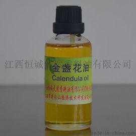生产化妆品级金盏花精油99.8%,纯植物蒸馏法提取