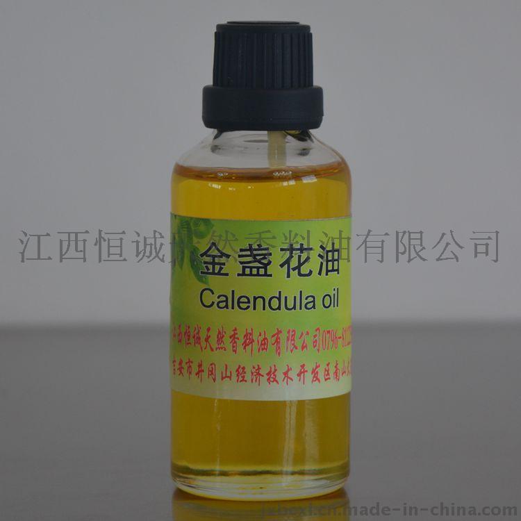生產化妝品級金盞花精油99.8%,純植物蒸餾法提取