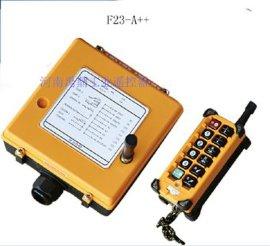禹鼎工业遥控器,CD葫芦遥控器,起重机械遥控器