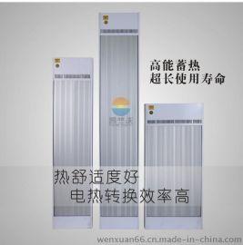 家用节能取暖器,高大空间采暖设备,远红外电暖器