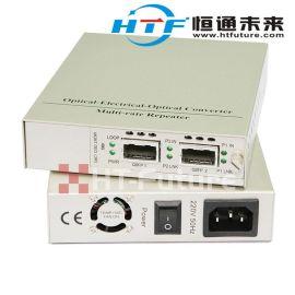OEO光纤放大中继器 深圳恒通未来 光纤放大中继器品牌厂家