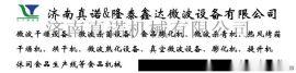 **微波人造米营养米干燥设备,连续式干燥设备
