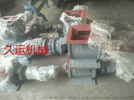 星型卸料器 星型卸灰阀  旋转给料机 钢性叶轮给料机 电动卸灰阀
