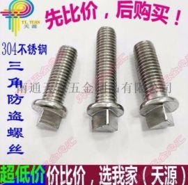 304不锈钢防盗螺丝,三角头,电梯路灯防盗螺丝