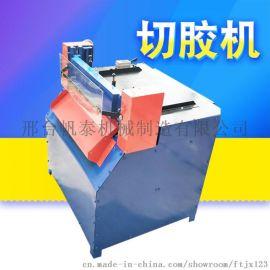全自动液压数控橡胶切条机