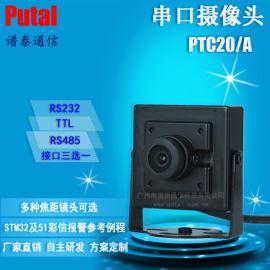 PTC20 485接口串口摄像头 监控摄像机