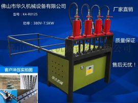液压K4-R80缸四工位多功能冲孔机镀锌护栏冲弧机