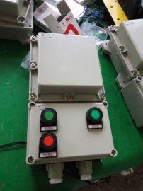 控制3KW电机防爆磁力启动器
