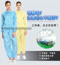 防靜電分體服 無塵車間工作服 分體式無塵防靜電服