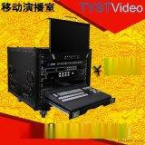 MS2850高標清8/12路移動演播室多功能一體