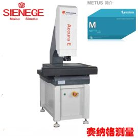 全自动高精度AccuraE复合式影像测量仪检测仪