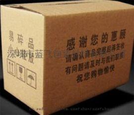 供应物流包装-电子电商包装纸箱-东莞纸箱纸箱厂家
