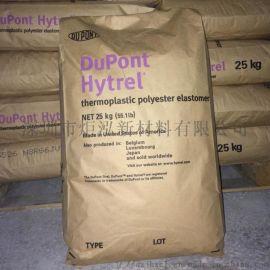 美国杜邦Hytrel 7246 TPEE材料 72D海翠料 静音齿轮 电线电缆用