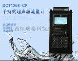 現貨供應DCT1258C建恆手持式超聲波流量計