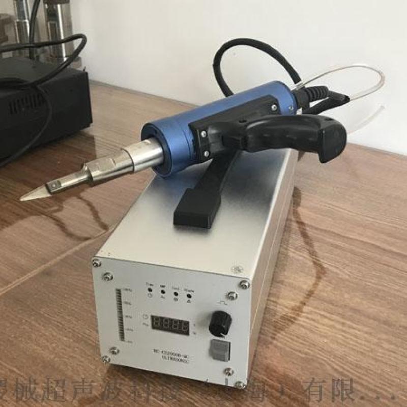 手提式超声波塑料铆焊机、超声波塑料点焊机