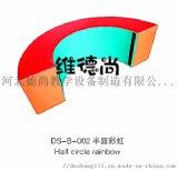 幼儿软包器材|软包S平衡木|软包半圆彩虹