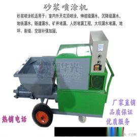 新款砂浆喷涂机台湾砂浆腻子喷涂机环保
