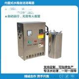 内置式水箱臭氧消毒器AIUV-WTS-5G