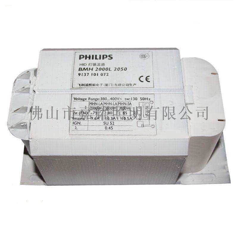 飛利浦BMH 2000W金滷燈專用電感鎮流器
