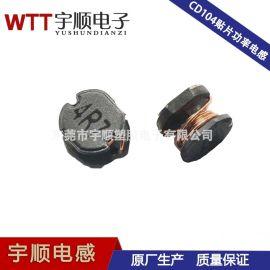 珠三角廠家直銷CD系列功率電感