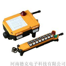 F21-16S禹鼎工業遙控器、無線行車遙控器