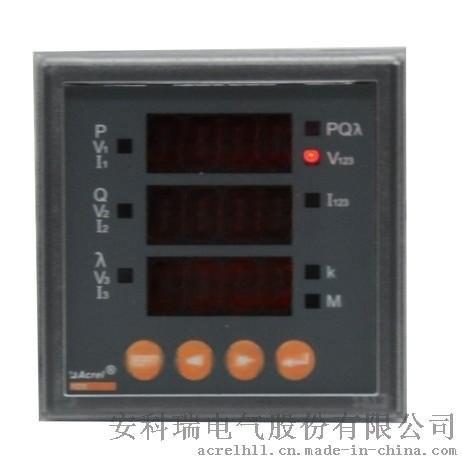 智慧電錶選型  PZ72-E4/KC 安科瑞出線櫃多功能表