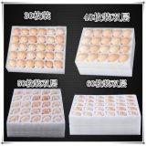 供應重慶20枚裝土雞蛋託EPE珍珠棉快遞防摔泡沫包裝定制