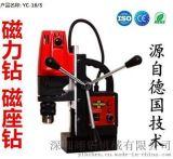 台湾翊锠磁力钻、磁座钻 YC-16/S,可正反转调速攻牙