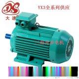 大速電機YX3系列6級 風機/水泵/機牀/壓縮機專用 三相異步電動機