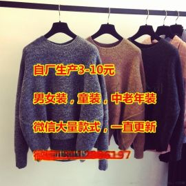 秋季新款时尚女装毛衣针织衫批发库存尾货女士羊毛衫批发3元清货