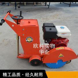 水泥马路切割机 马路切割机报价 水泥地面切缝机